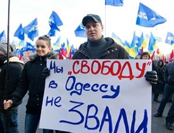 Одесские антифашисты намерены защищать мэрию от «свободовцев»