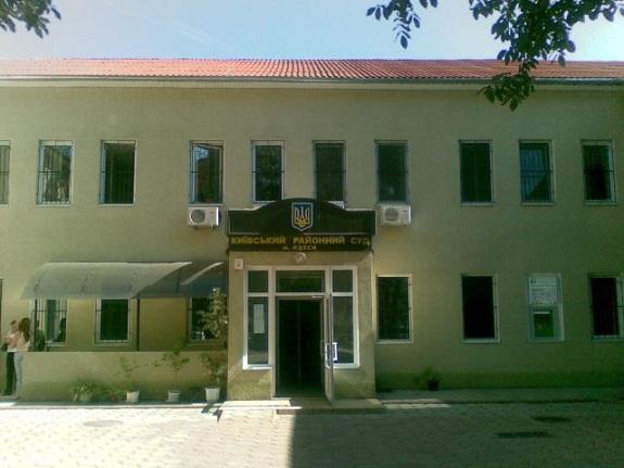 В Одессе «заминировали» Киевский районный суд