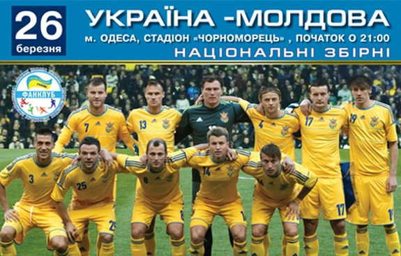На матче Украина – Молдова в Одессе будут задействованы 1,5 тысячи милиционеров