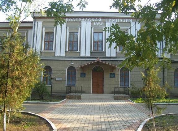 Болградская гимназия имени Раковского празднует 155-летие