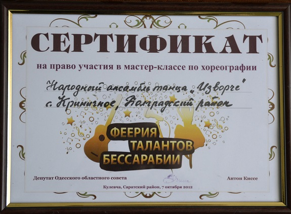Нардеп подарил танцорам из Болградского района мастер-классы по хореографии (ФОТО)