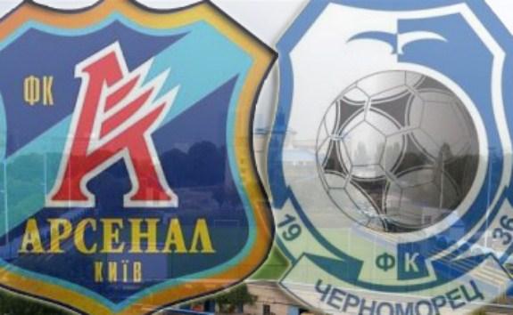 «Черноморец» победил «Арсенал» и вышел в полуфинал Кубка Украины