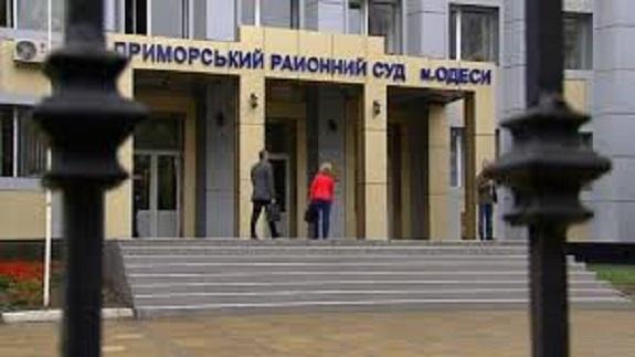 В Одессе «заминировали» Приморский районный суд