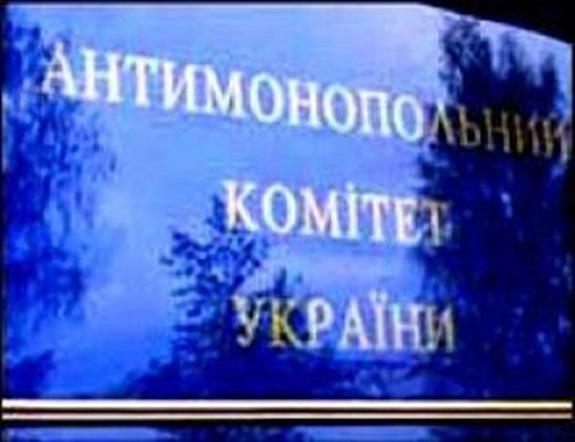 Антимонопольный комитет оштрафовал Ренийское БТИ на 5 тысяч гривен