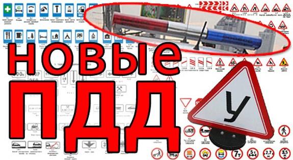 Завтра в Украине вступают в силу новые правила дорожного движения