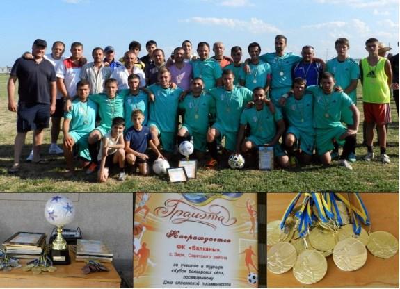 При поддержке Антона Киссе состоялся турнир «Кубок Болгарских сёл»