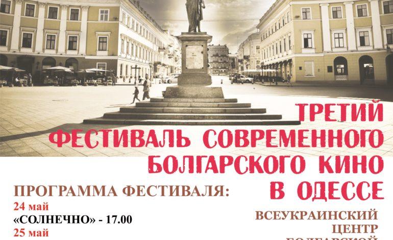 В Одессе при поддержке нардепа пройдёт фестиваль современного болгарского кино
