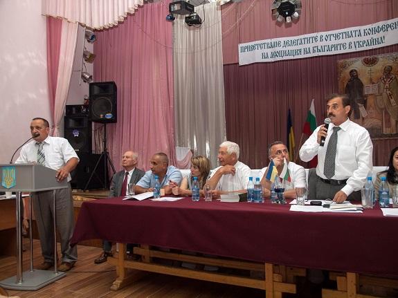 Отчётная конференция Ассоциации болгар Украины в Измаиле