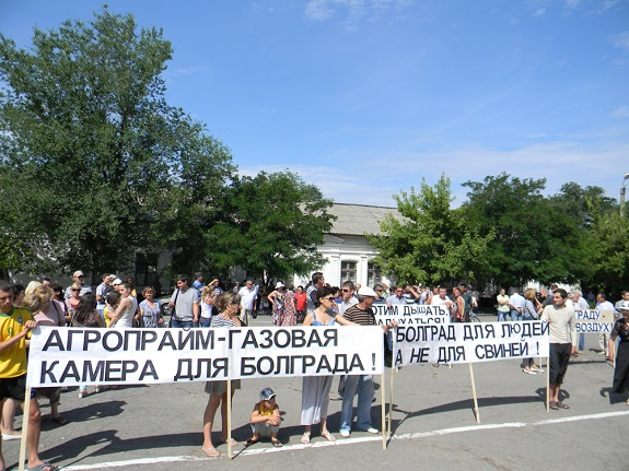 Митинг против беспредела свинофермы в Болграде