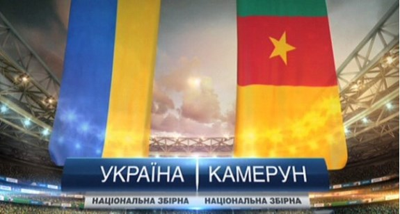 Сборная Украины сыграла вничью с Камеруном