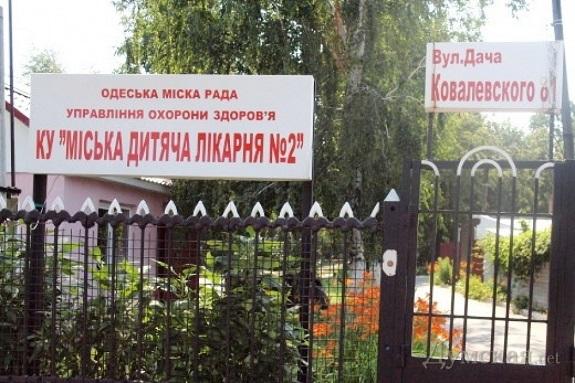 В Одессе из окна больницы выпал малыш