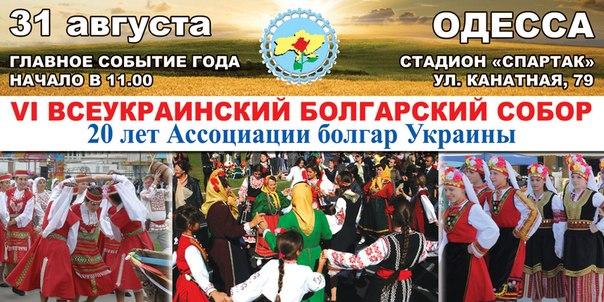 В Одессе состоится VI Всеукраинский Болгарский Собор (ФОТО)