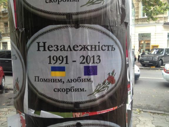 Противники европейской интеграции «похоронили» независимость Украины