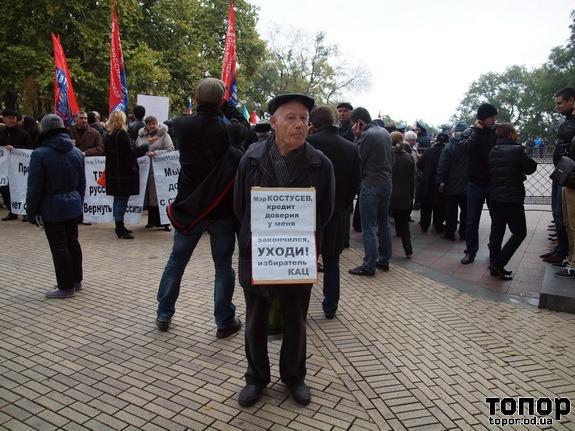 "Избиратель Кац: ""Мэр Костусев, уходи!"""