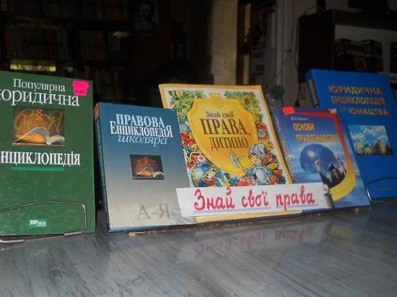 Белгород-днестровские библиотеки предоставляют горожанам информационно-правовую помощь (ФОТО)