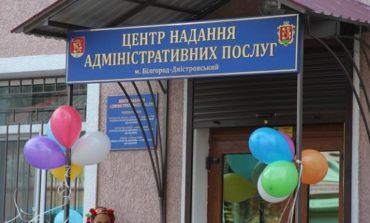 В Белгород-Днестровском открыт Центр административных услуг (ФОТО)