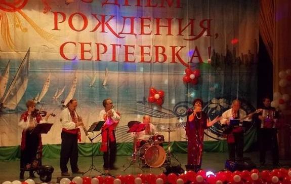 Посёлок Сергеевка отметил своё 124-летие (ФОТО)