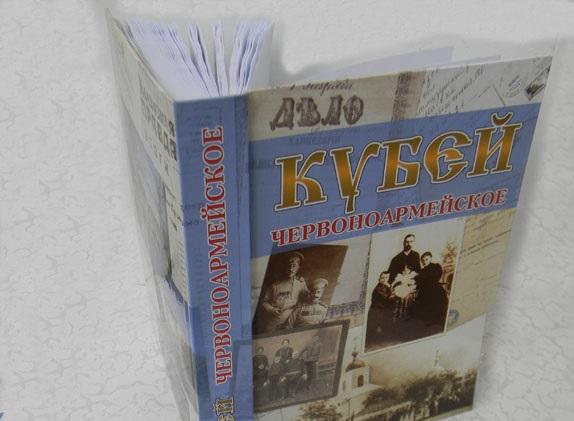 При поддержке Антона Киссе издана история села Червоноармейское (ФОТО)