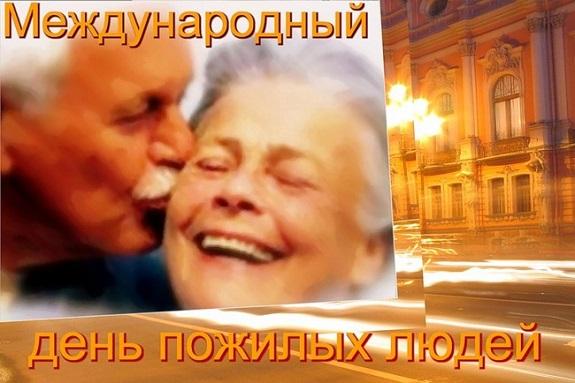 В Арцизском районе отметили День пожилого человека