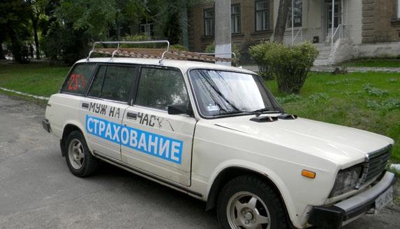 В Болграде предлагают услуги мужа на час (ФОТО)
