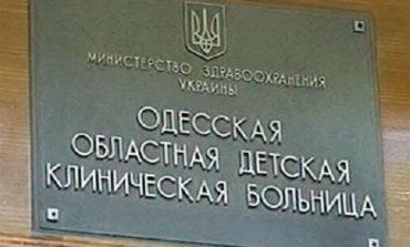В здании Одесской областной детской больницы ищут бомбу
