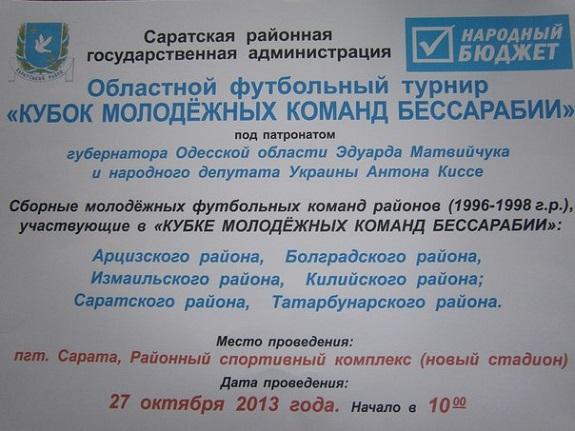 При поддержке Антона Киссе состоится турнир на Кубок молодёжных команд Бессарабии (ФОТО)