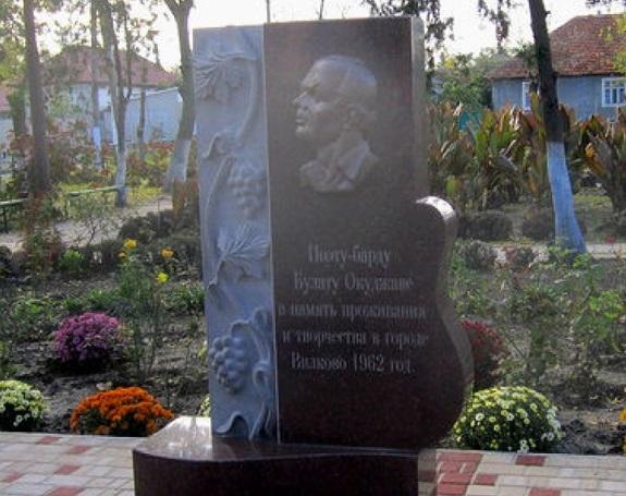 В Вилково открыли памятник Булату Окуджаве