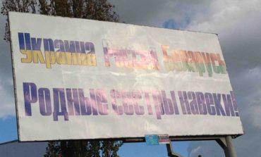 В Одессе появились бигборды, агитирующие за Евразийский Союз (ФОТО)