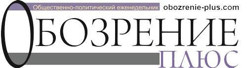 Обозрение плюс - наш информационный партнер