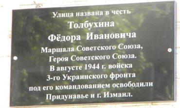 В Измаиле открыли мемориальную доску Фёдору Толбухину (ФОТО)