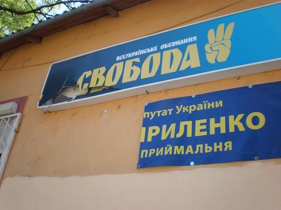 В Белгороде-Днестровском разгромили офис «Свободы» (ФОТО)