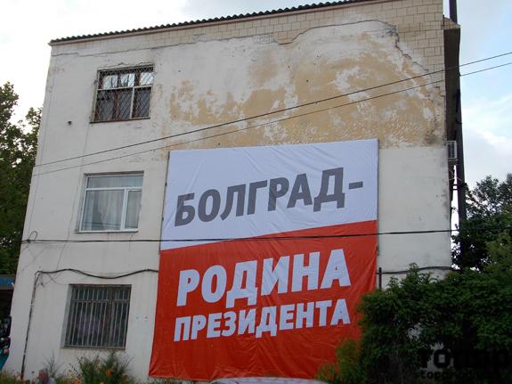 В Болграде разорвали предвыборный билборд Порошенко (ФОТО)