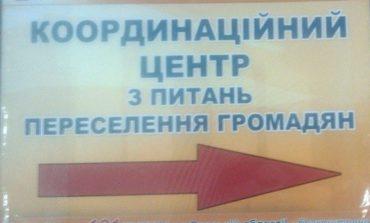 В Одессе создали координационный центр для помощи беженцам с Донбасса