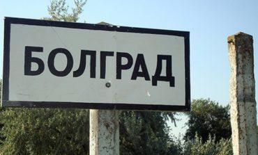 Дипломаты Болгарии обсудят с руководством Одесской области формирование ОТГ на базе Болградского района