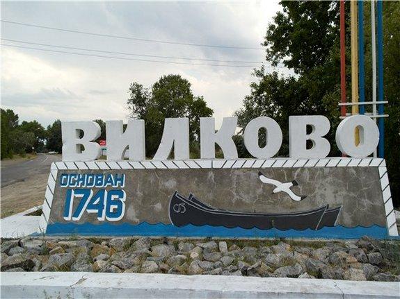 Правительство признало Вилковскую ОТГ состоятельной