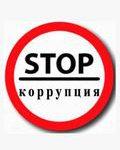 925057-stop-korruptsii-d6d043ea.120x180