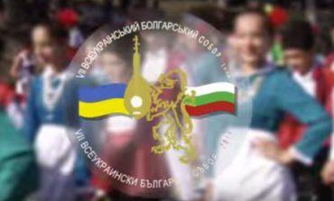 VII Всеукраинский болгарский собор пройдет в Белгород-Днестровском