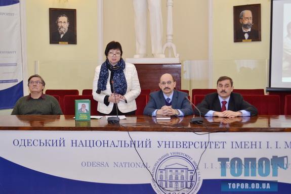 Одесса Киссе конференция 1