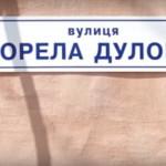 Рени улицы