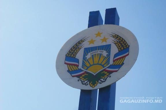 В Гагаузии обвинили власти Молдовы в нарушении закона при реформировании налоговой службы
