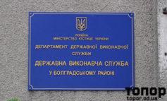 Принято окончательное решение о сохранении исполнительной службы в Болградском районе