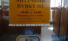 «Доступні ліки» уже в Арцизе