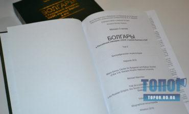В Одессе презентовали книгу о видных деятелях болгарской диаспоры