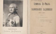 Аполлон Скальковский – летописец ранней истории Одессы