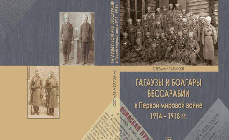В двух городах Молдовы презентуют сборник об участии гагаузов и болгар в Первой мировой войне