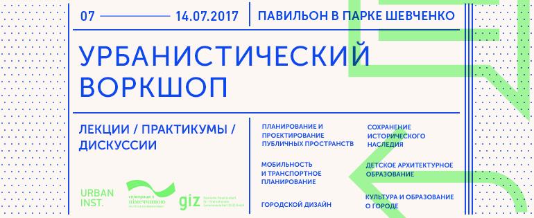В Одессе пройдет масштабный ворк-шоп по проблемам развития города