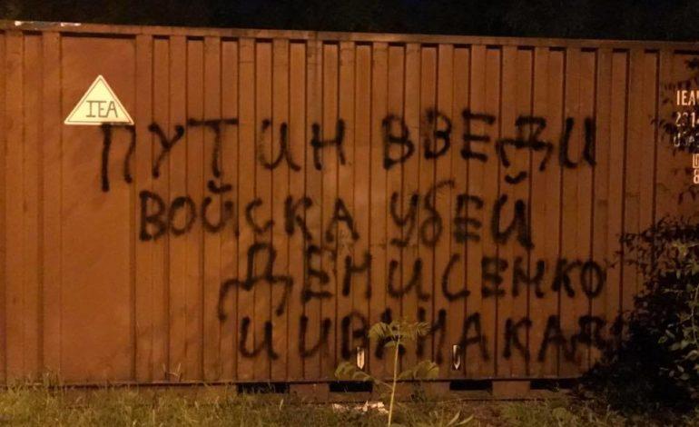 Граффити с антиукраинскими призывами появились в Белгороде-Днестровском