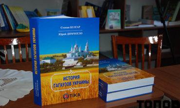 В Виноградовке презентовали книгу об истории гагаузов