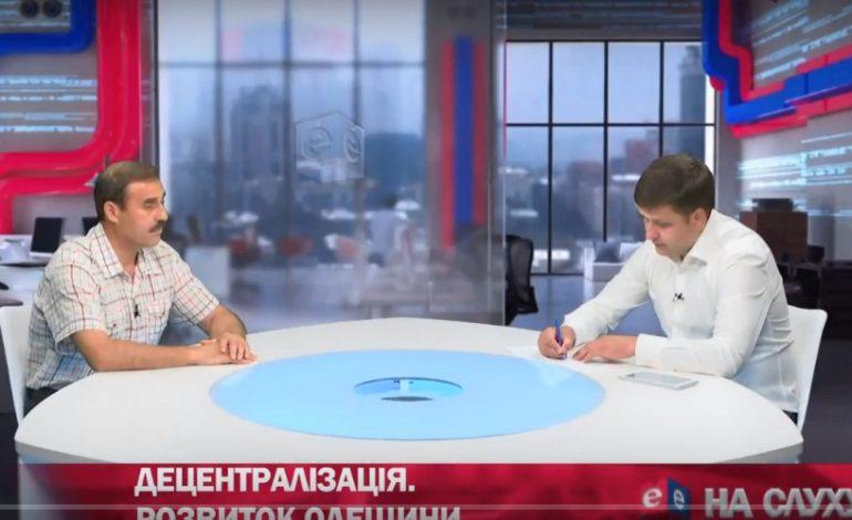 Децентрализация и развитие Одесчины. Беседа с нардепом Антоном Киссе