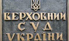 Верховный Суд запретил банкам взыскание старых долгов с украинцев